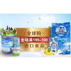 促销活动#  京东全球购 进口食品 满199减100!