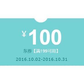 优惠券# 京东 晨光文具 满199-100元/99-30元券