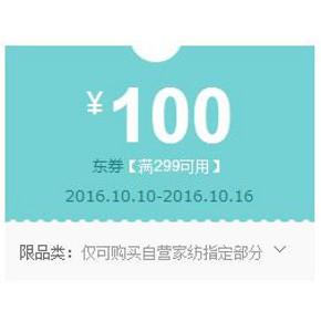优惠券# 京东 部分家纺商品 满299-100元/满499-200元 最后一天!