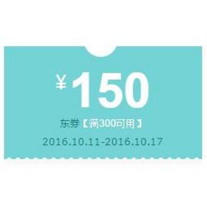 优惠券# 京东 汽车用品 满300-150元券 有车一族速来领!