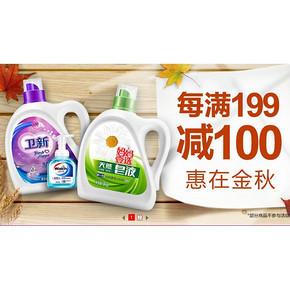 促销活动# 京东 清洁用品 满199减100/买2免1