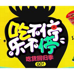促销活动# 京东 方便速食 6件6折/39.9选4件等