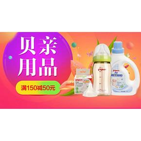 促销活动# 京东 贝亲母婴专场  满150减50