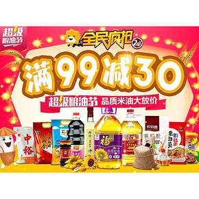 促销活动# 苏宁易购 粮油狂欢节 满99减30元