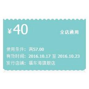 优惠券# 天猫 福东海旗舰店  满57-40元券  全店通用,养生好券!