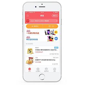 惠喵APP iOS3.8上线# 新增礼包模块/抽奖赢好礼等 开奖时间到!