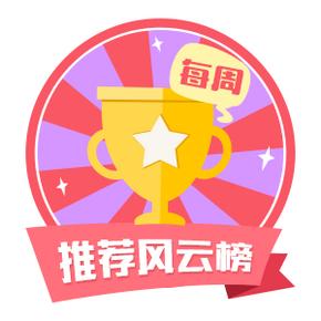 每周风云榜# 生鲜20元无门槛券/白菜价电吹风等 超高人气(有奖)