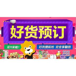 促销活动# 苏宁易购 双11预订 好货提前抢 定金享翻倍