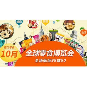 吃货幸福季# 京东 全球零食博览会 满99-50/满79-20元