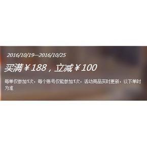 促销活动# 1号店 休闲零食 满188减100!