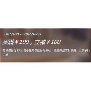 促销活动# 1号店 家居清洁/纸品 满199减100!