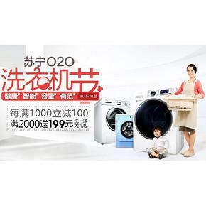 促销活动# 苏宁 冰洗专场 每满1000减100元!