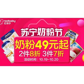促销活动# 苏宁易购 奶粉专场 2件8折/3件7折