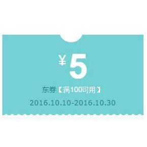 小小蚊子肉# 京东 火车票  满100减5元券 免费领啦!