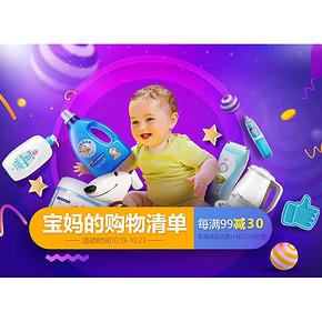 促销活动# 京东 母婴用品 每满90减30!