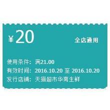 速速领取# 天猫超市 生鲜店 20元无门槛券 好券再来!