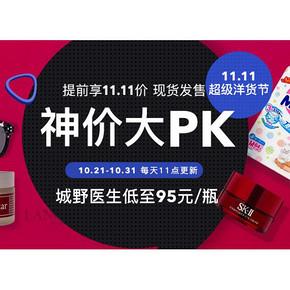 提前享双11价# 考拉海购 超级洋货节 神价大PK提前享!