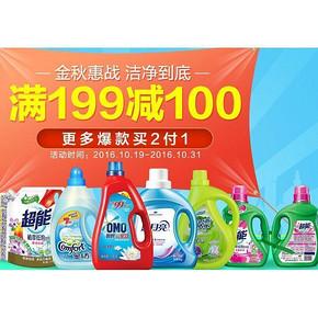 促销活动# 苏宁 家居清洁 买2免1/满199减100!