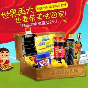 促销活动# 京东 厨房调味 买2免1/满59减20!