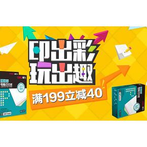 促销活动# 京东 印出彩玩出趣 满199减40元