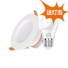 白菜价# 爱德朗 LED筒灯3W+送灯泡 1.8元包邮(5.8-4)