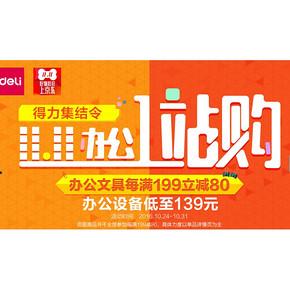 促销活动# 京东 得力办公文具 每满199减80!