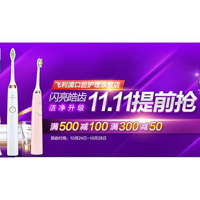 促销活动# 京东 飞利浦电动牙刷 满300减50/满500减100