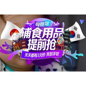 促销活动# 京东全球购 母婴专场 低至1元!