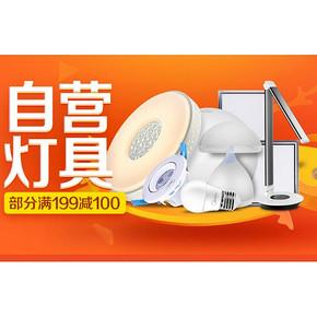 促销活动# 京东 灯具联合促销  低至满199减100!