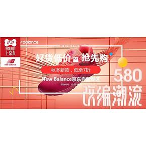 促销活动# 京东 new balance专场 秋冬新款低至7折