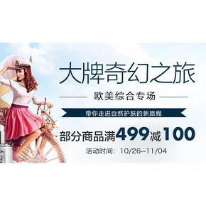 促销活动# 京东 大牌综合护肤 欧美大牌专场 满499-100