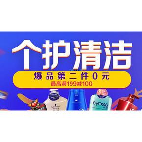 促销活动# 京东个护清洁 最高满199-100/第2件0元