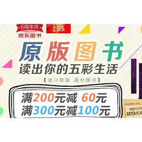 原汁原味# 京东 英文港台原版图书 满200-60/满300-100元