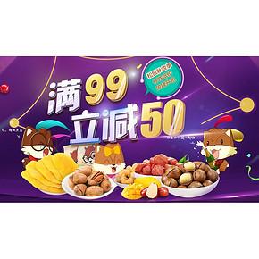 促销活动# 京东 三只松鼠坚果促销 满99减50元