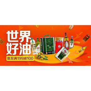 活动促销# 京东 进口食用油促销 满99减40元/满199减100元