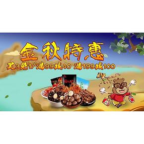 促销活动# 京东 金秋肉干肉铺专场 99减40/199减100/3免1