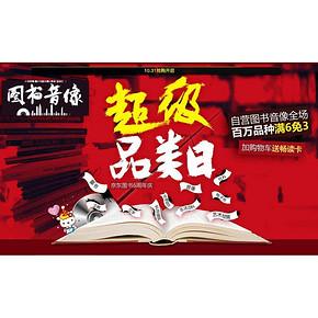 促销活动# 京东 图书音像 满6免3 仅此一天!