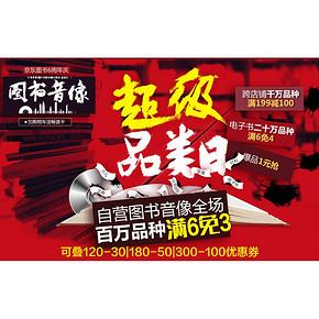 优惠券# 京东 图书音像 满120-30/满180-50券