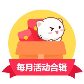 10月促销合辑# 惠喵带你买买买 各大电商活动汇总 10月24日更新