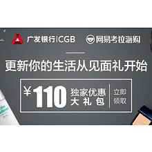 优惠券# 考拉海购 110元优惠券组合 满499-50/满299-30!