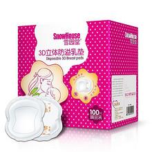 超薄透气# 雪园堂 一次性防溢乳垫 100片 14.8元包邮(29.8-15券)