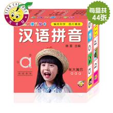 早教必备# 天才豆 幼儿启蒙认知卡汉语拼音 44张 7.9元包邮(12.9-5券)