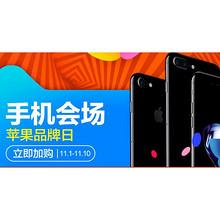 促销活动# 天猫 苹果品牌日 iPhone 7到手4688元/12期免息!
