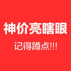 双11神价开跑# 惠喵神价监控频道 高能提速  一大波神价  轻松秒到手!