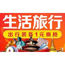 促销活动# 京东 生活旅行会场 特价秒杀/领99-50元机票券