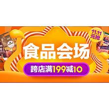 促销活动# 苏宁易购 双11食品会场 跨店满199减10/领券大狂欢