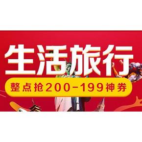 驴友最爱# 京东 生活旅游会场 整点抢200-199火车票神券