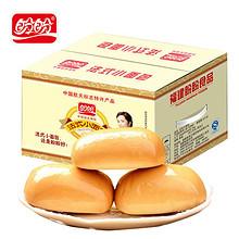 前60分钟# 盼盼 法式小面包整箱1.5kg 21点 19.8元包邮(27.8-8)