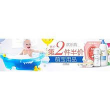 促销活动# 亚马逊 母婴洗护喂养 第2件5折