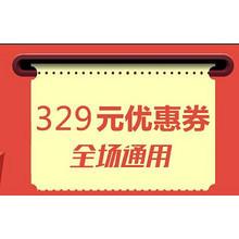 优惠券# 达令329元优惠券大礼包  免费领取 全场通用!